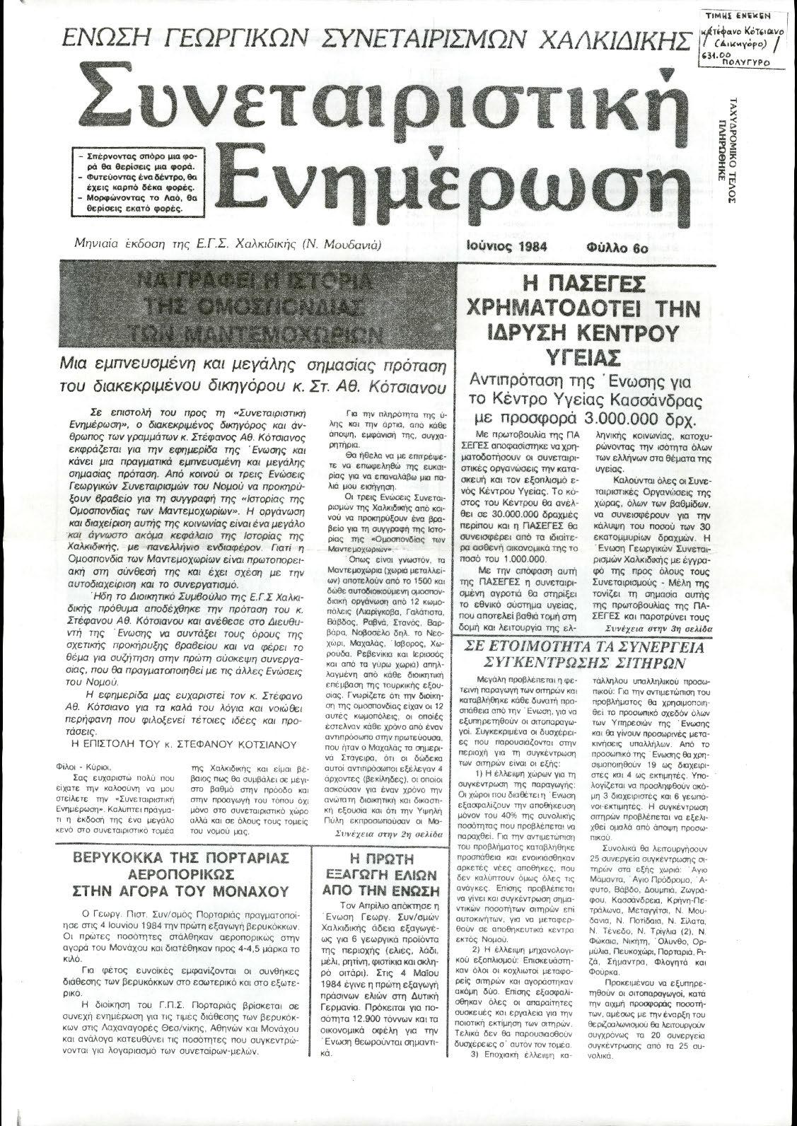Αποκόμματα Εφημερίδων Διάφορα Νο 86