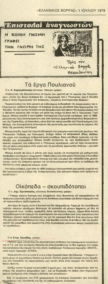 Αποκόμματα Εφημερίδων Διάφορα Νο 88