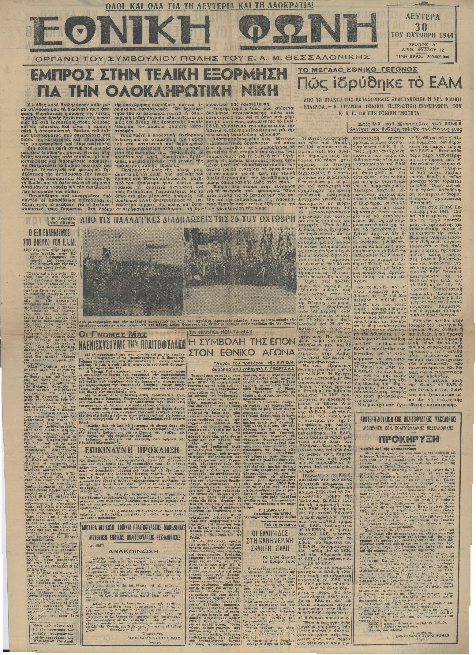 Αποκόμματα Εφημερίδων Διάφορα Νο 89