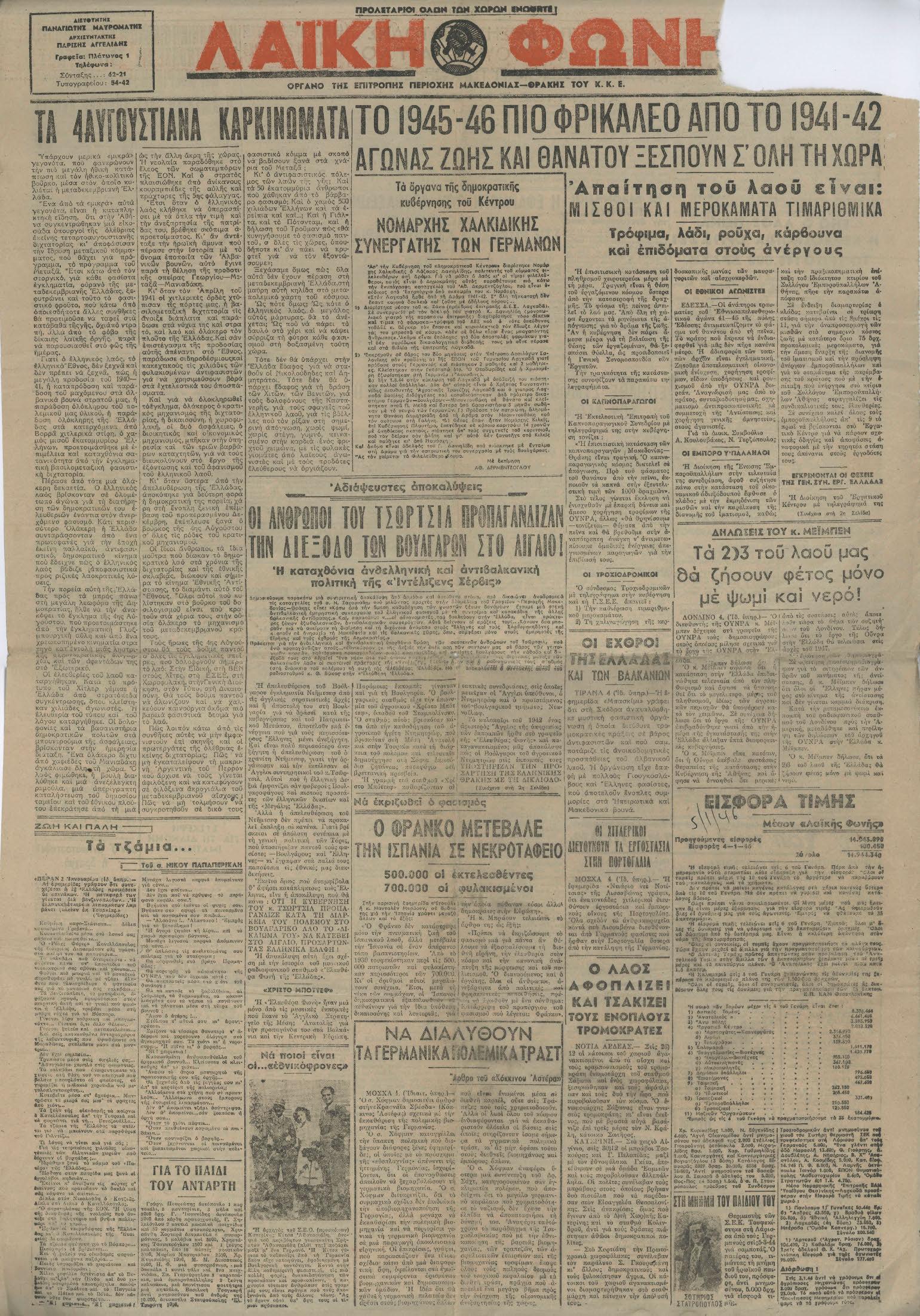 Αποκόμματα Εφημερίδων Διάφορα Νο 90
