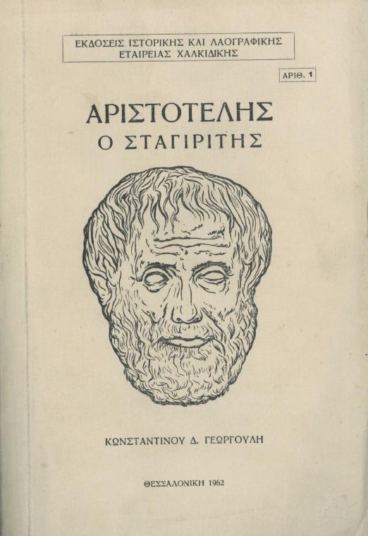 Αριστοτέλης ο Σταγιρίτης