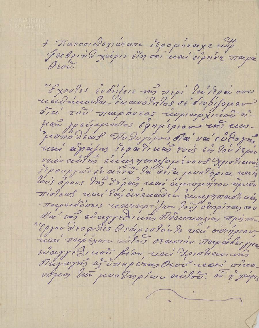 Γενικό Υλικό Αρχιμανδρίτης Γαβριήλ Πολυγυρινός ΝοΒ19