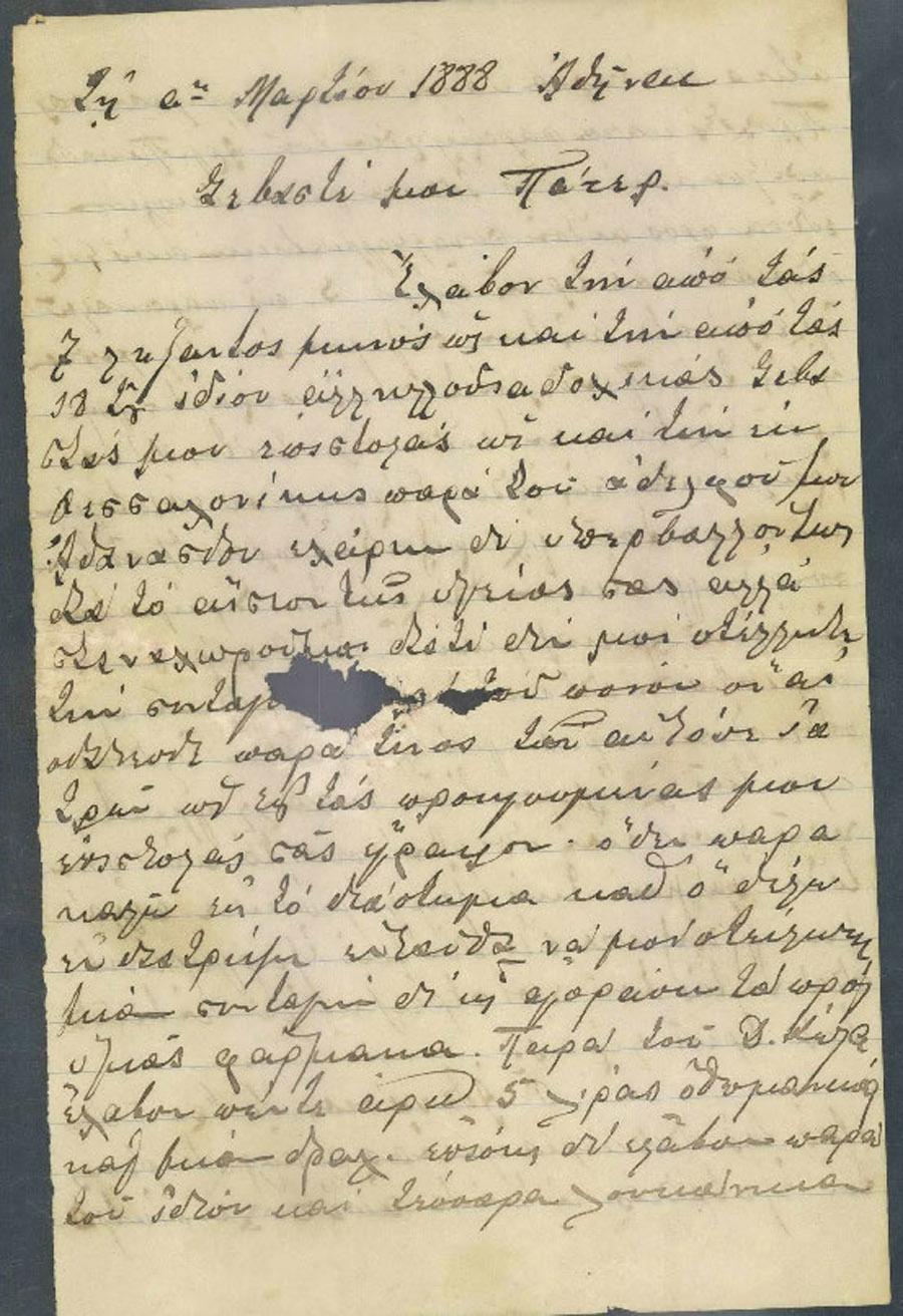 Επιστολή  50