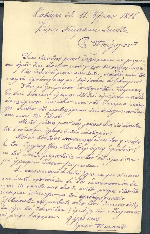 Επιστολές 25
