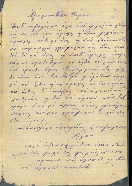 Επιστολές Μαργιώγκας - Κύρκου 1