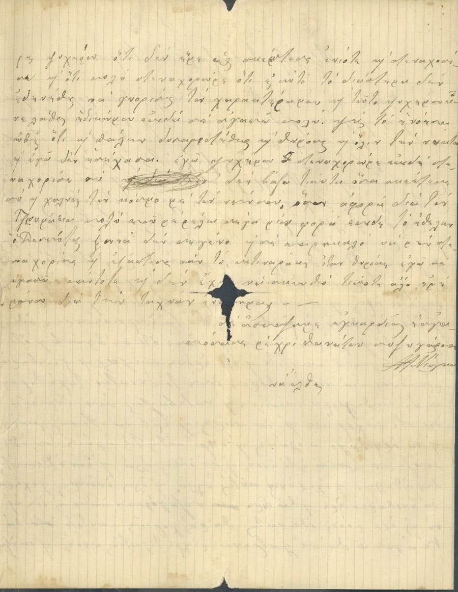 Επιστολές Μαργιώγκας - Κύρκου 10