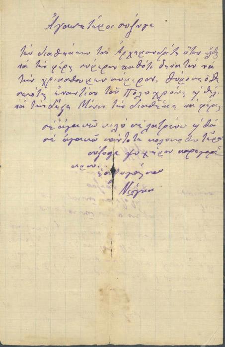 Επιστολές Μαργιώγκας - Κύρκου 11