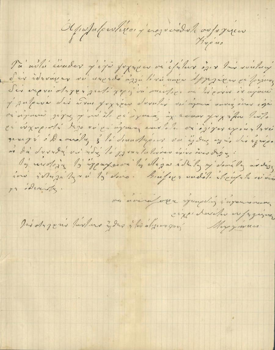 Επιστολές Μαργιώγκας - Κύρκου 12