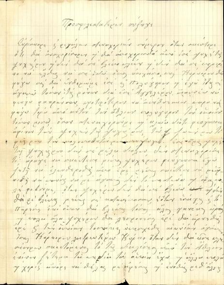 Επιστολές Μαργιώγκας - Κύρκου 14