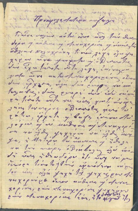 Επιστολές Μαργιώγκας - Κύρκου 15