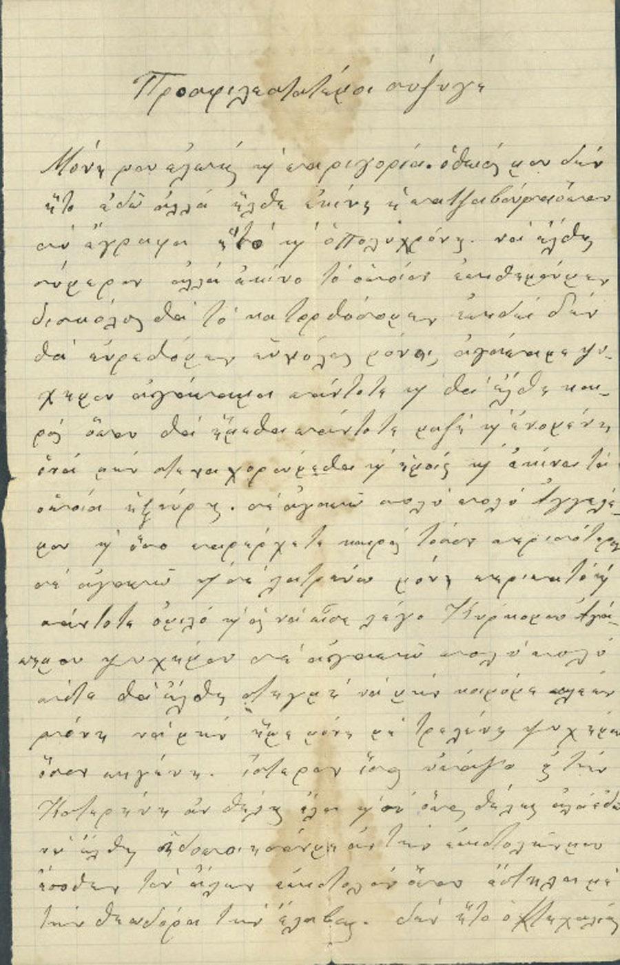 Επιστολές Μαργιώγκας - Κύρκου 16