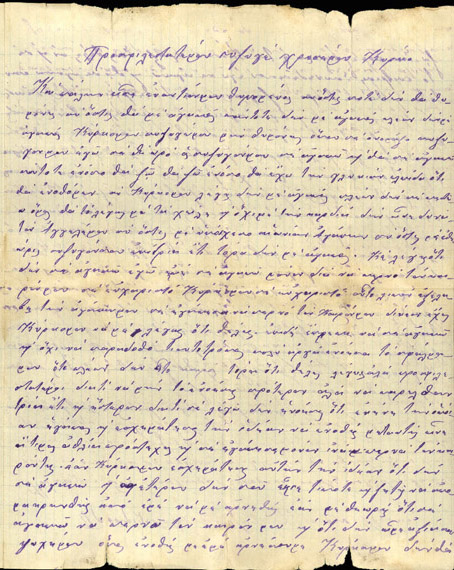 Επιστολές Μαργιώγκας - Κύρκου 17