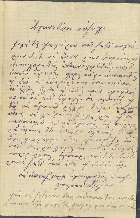 Επιστολές Μαργιώγκας - Κύρκου 18