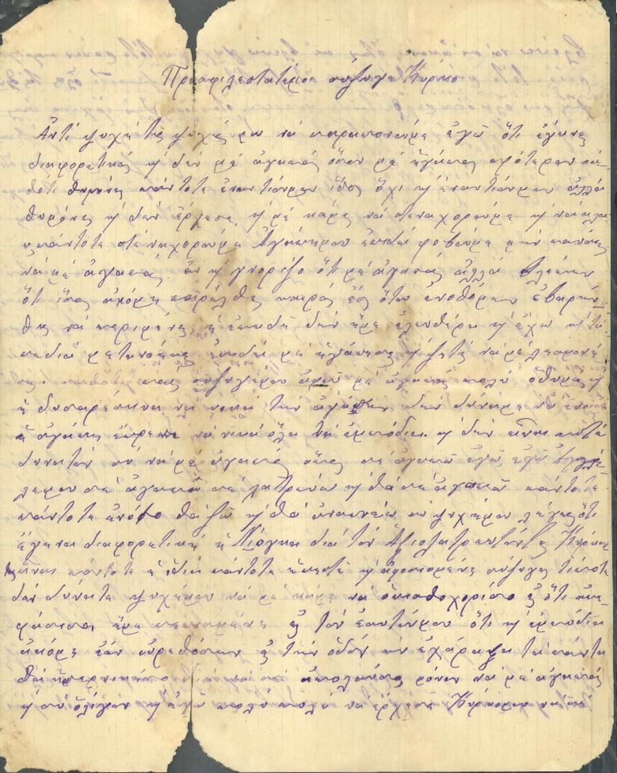 Επιστολές Μαργιώγκας - Κύρκου 19