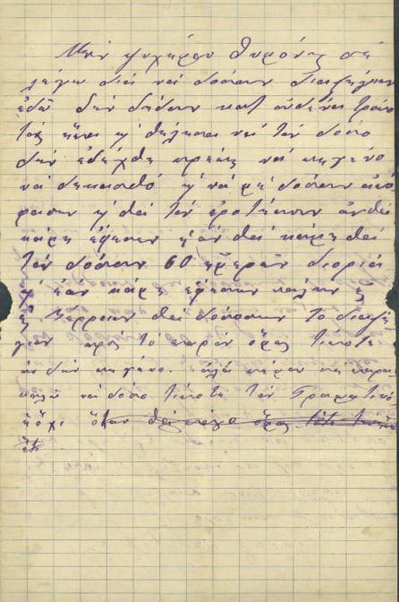 Επιστολές Μαργιώγκας - Κύρκου 2