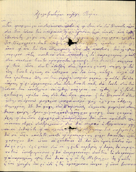 Επιστολές Μαργιώγκας - Κύρκου 20