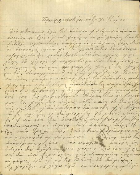 Επιστολές Μαργιώγκας - Κύρκου 21