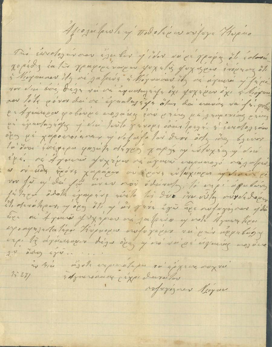 Επιστολές Μαργιώγκας - Κύρκου 22