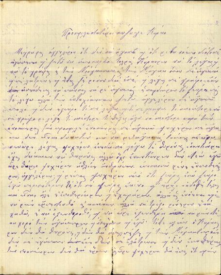 Επιστολές Μαργιώγκας - Κύρκου 23