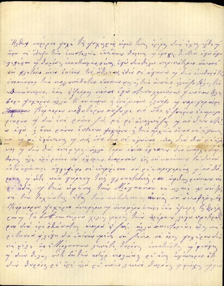 Επιστολές Μαργιώγκας - Κύρκου 24