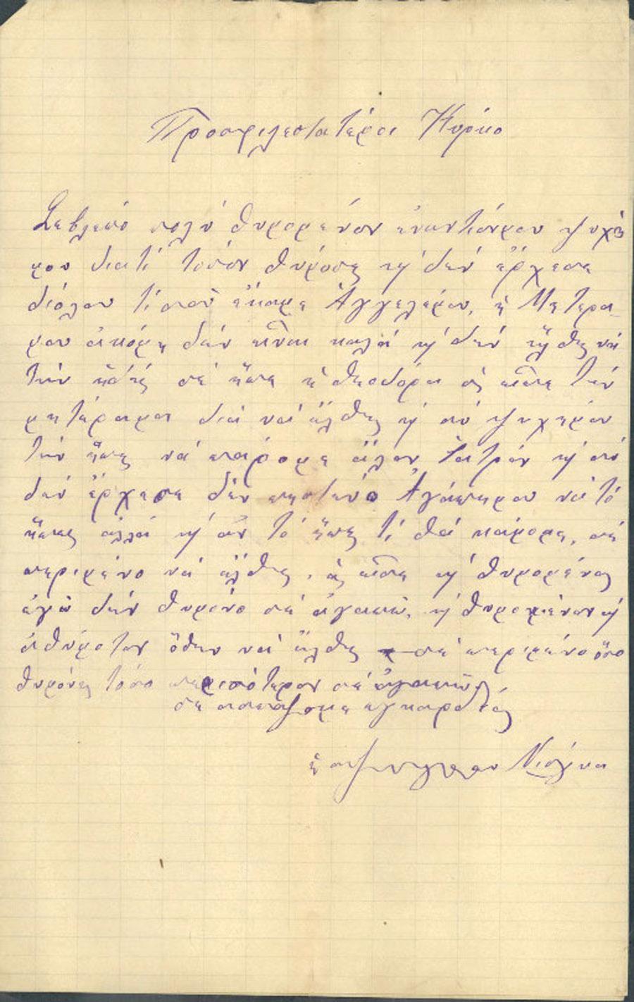 Επιστολές Μαργιώγκας - Κύρκου 25