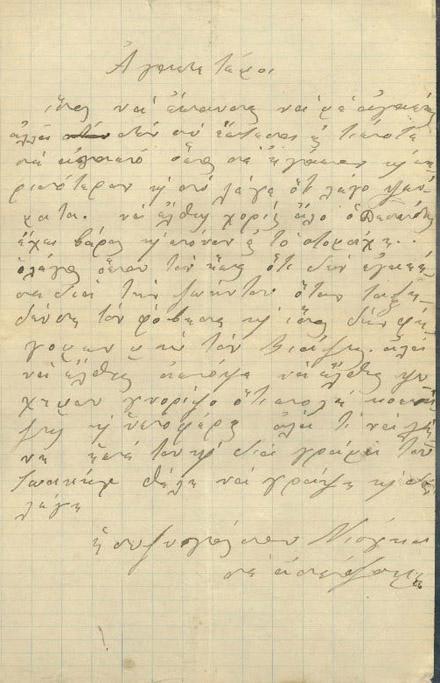 Επιστολές Μαργιώγκας - Κύρκου 26