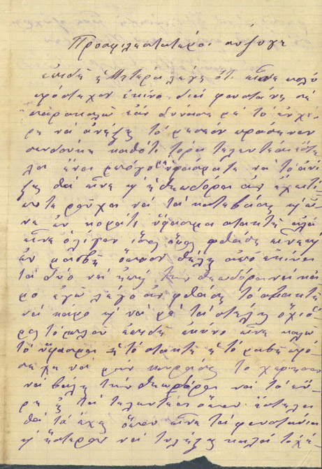 Επιστολές Μαργιώγκας - Κύρκου 27