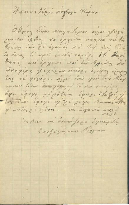 Επιστολές Μαργιώγκας - Κύρκου 28