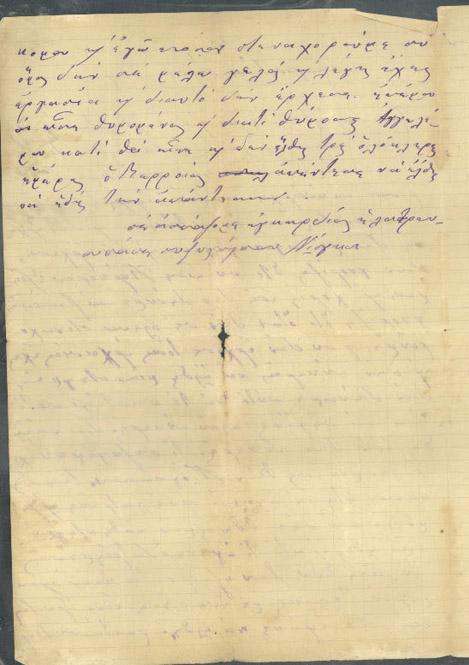 Επιστολές Μαργιώγκας - Κύρκου 3