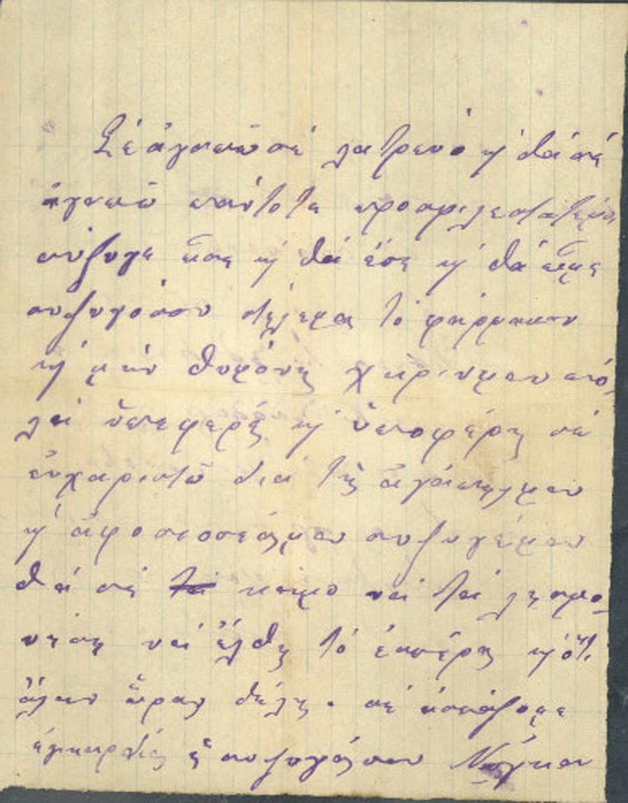 Επιστολές Μαργιώγκας - Κύρκου 30