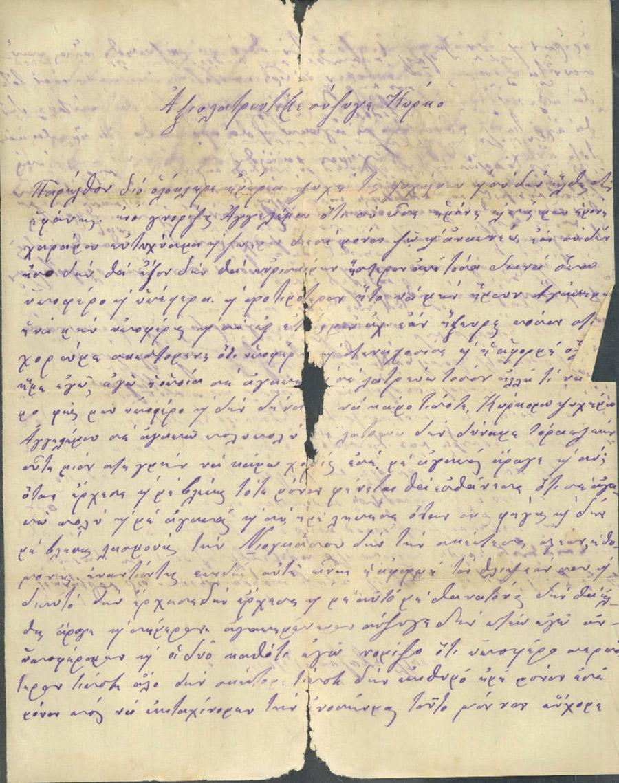 Επιστολές Μαργιώγκας - Κύρκου 31