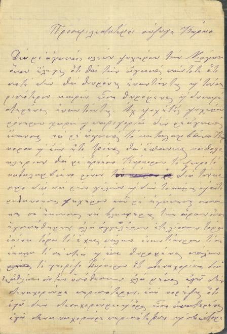 Επιστολές Μαργιώγκας - Κύρκου 33
