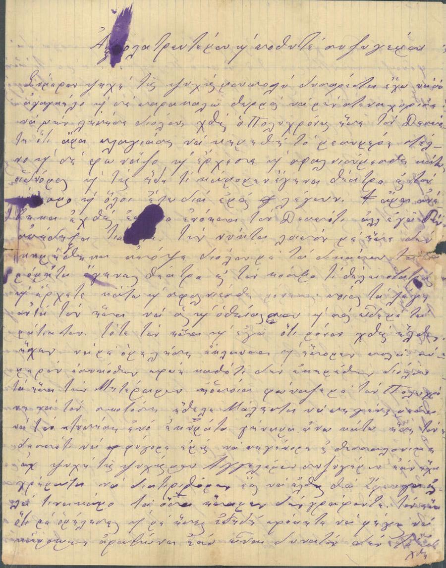Επιστολές Μαργιώγκας - Κύρκου 35