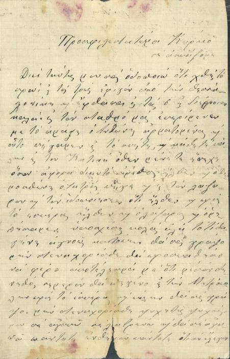 Επιστολές Μαργιώγκας - Κύρκου 38