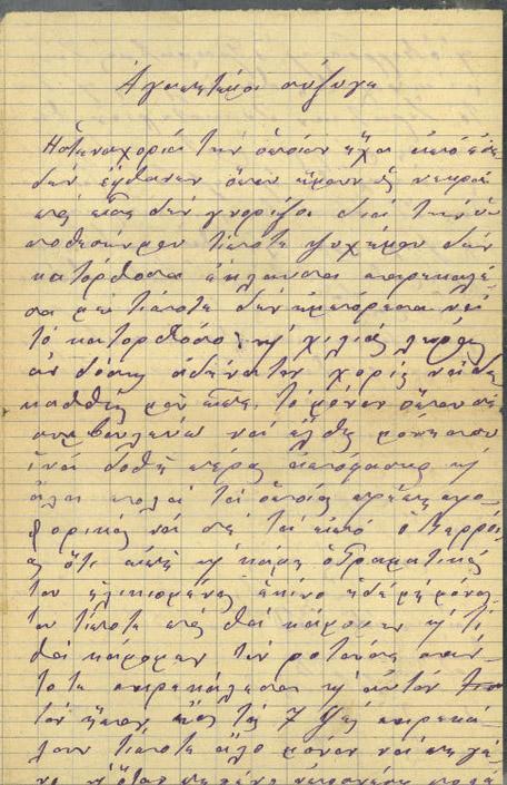Επιστολές Μαργιώγκας - Κύρκου 39
