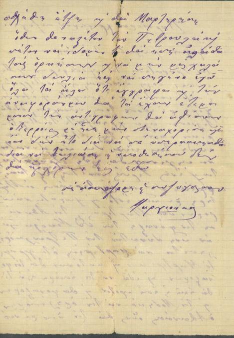 Επιστολές Μαργιώγκας - Κύρκου 4