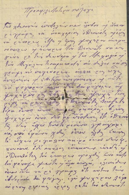 Επιστολές Μαργιώγκας - Κύρκου 40
