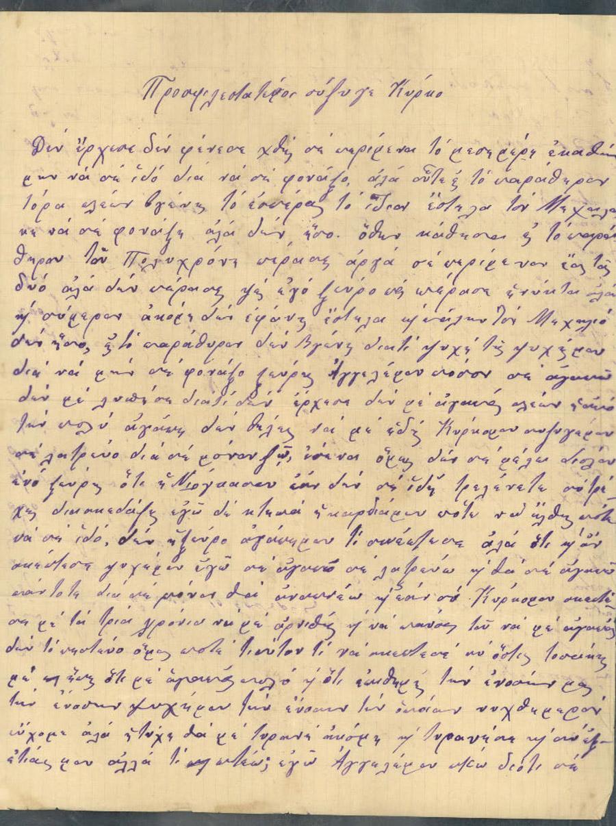 Επιστολές Μαργιώγκας - Κύρκου 41