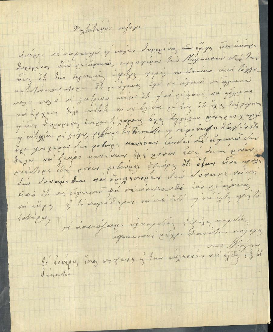 Επιστολές Μαργιώγκας - Κύρκου 42