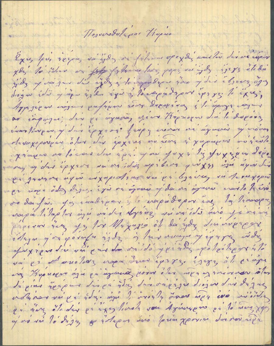 Επιστολές Μαργιώγκας - Κύρκου 43
