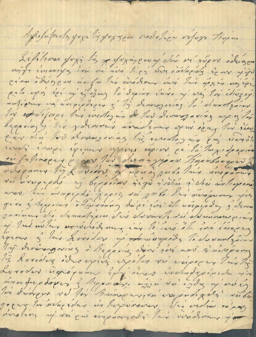 Επιστολές Μαργιώγκας - Κύρκου 46