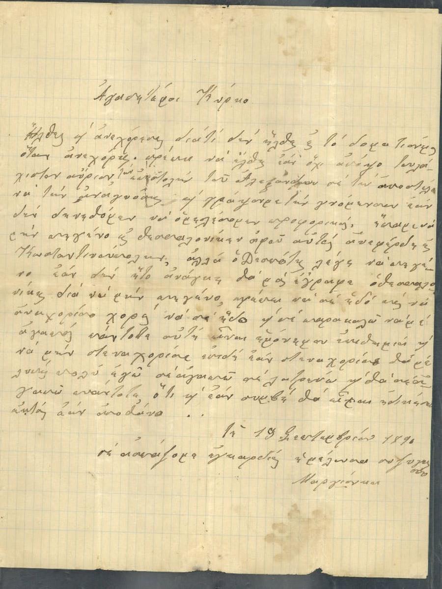 Επιστολές Μαργιώγκας - Κύρκου 47