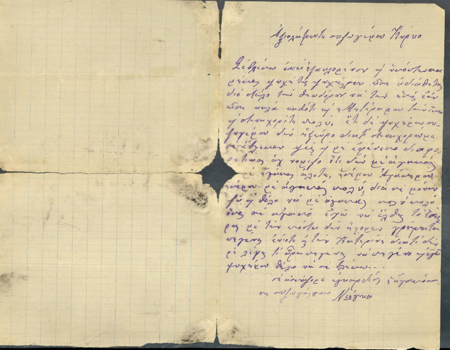 Επιστολές Μαργιώγκας - Κύρκου 49