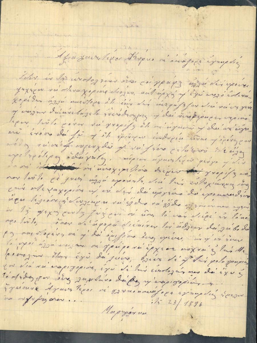 Επιστολές Μαργιώγκας - Κύρκου 50