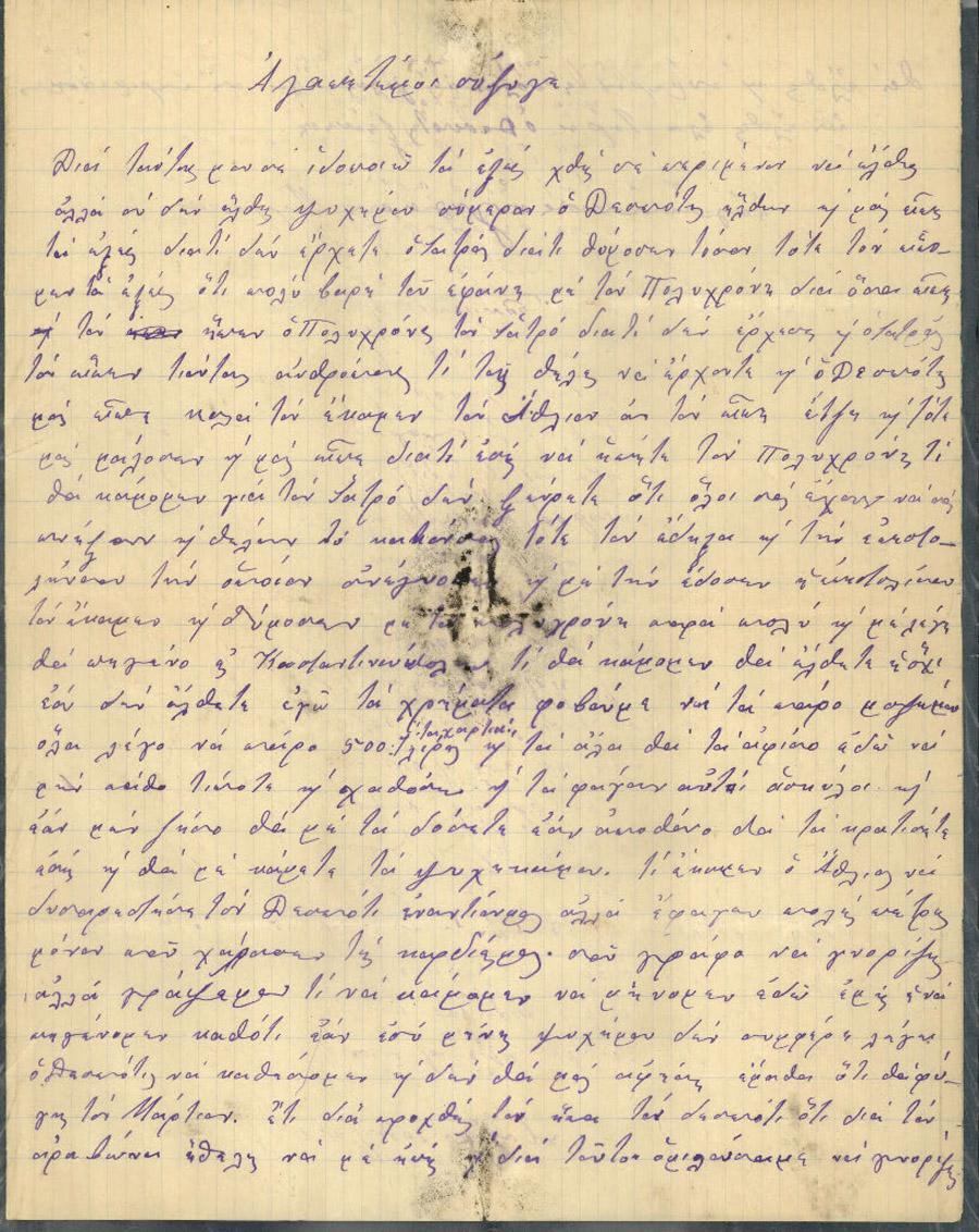 Επιστολές Μαργιώγκας - Κύρκου 52