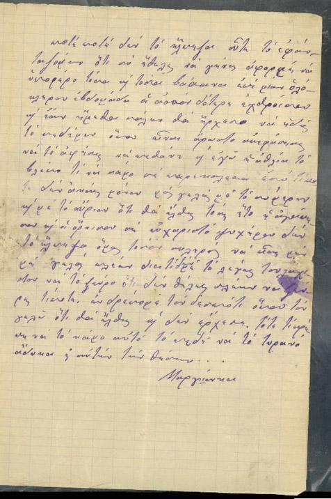 Επιστολές Μαργιώγκας - Κύρκου 53
