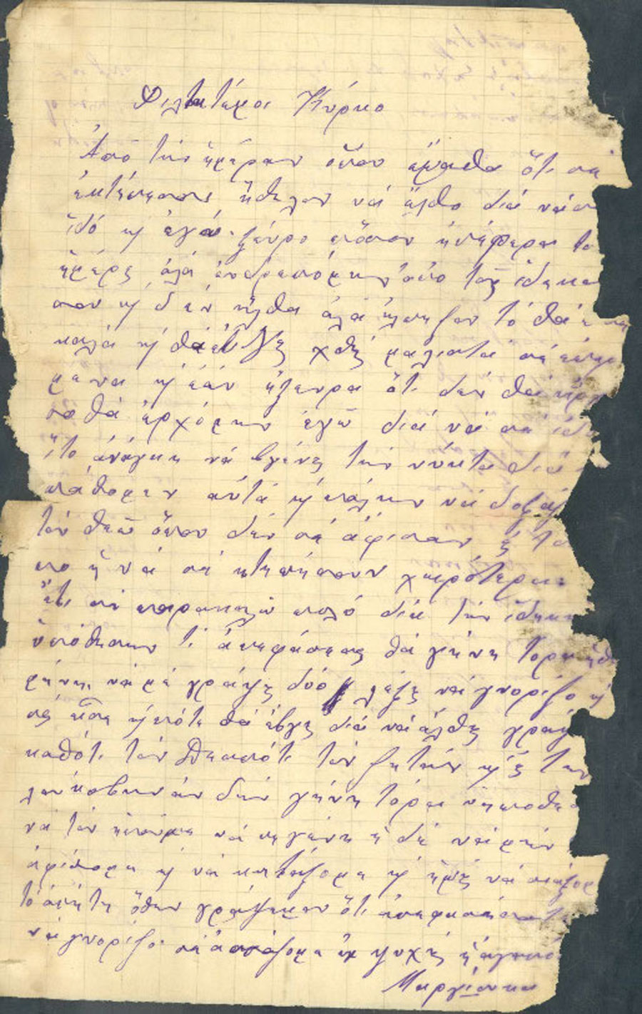 Επιστολές Μαργιώγκας - Κύρκου 54
