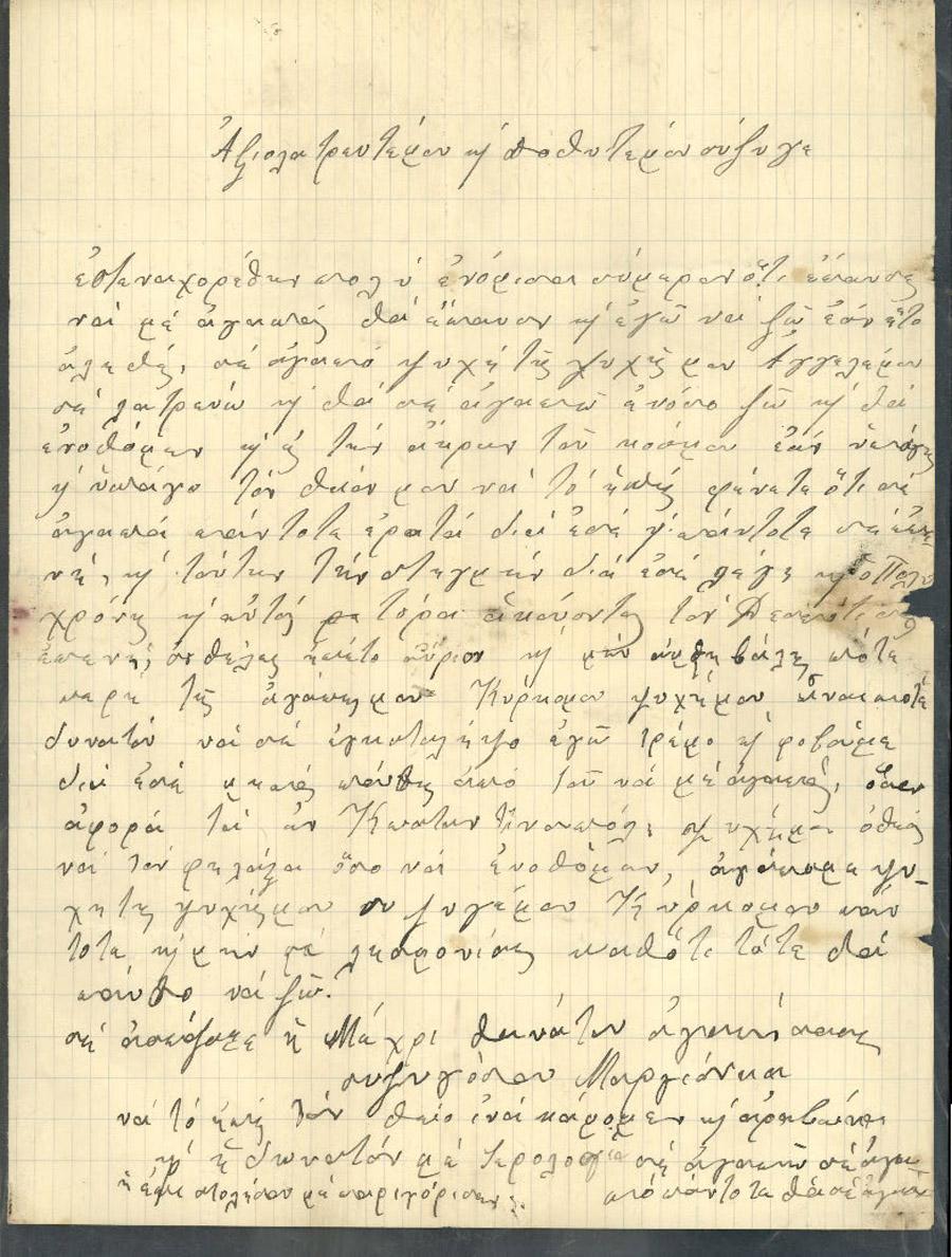 Επιστολές Μαργιώγκας - Κύρκου 55