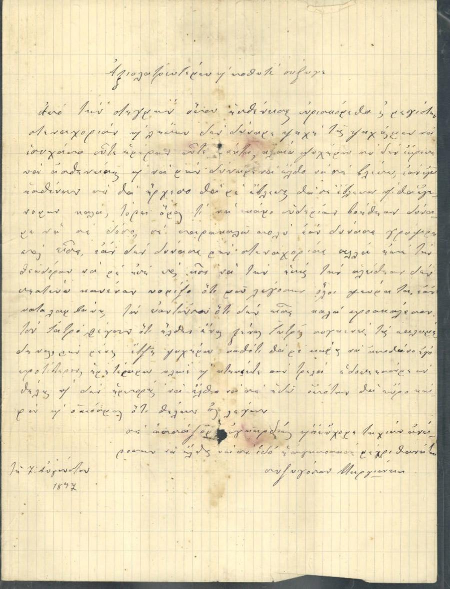 Επιστολές Μαργιώγκας - Κύρκου 56