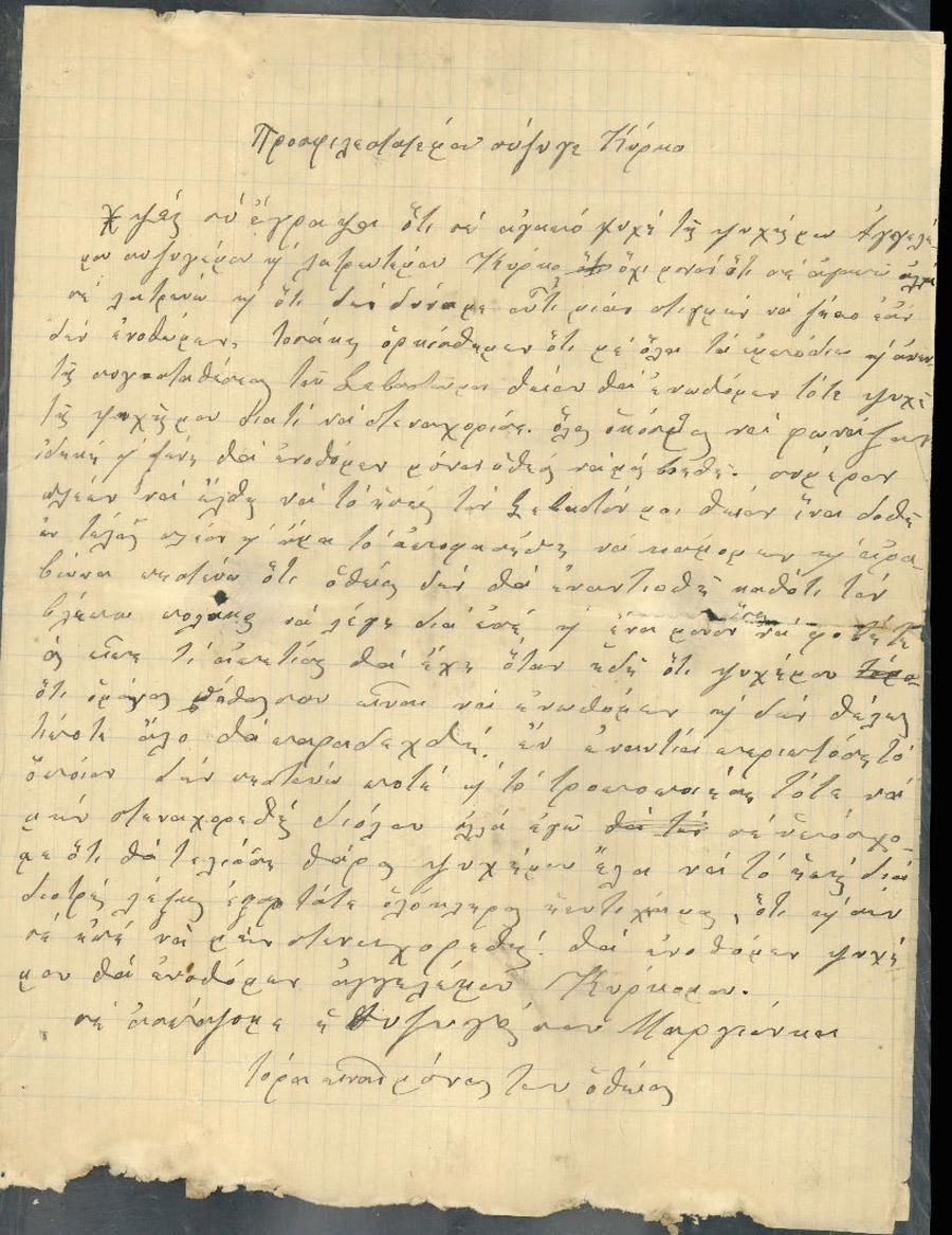 Επιστολές Μαργιώγκας - Κύρκου 57